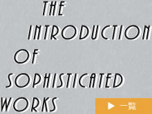 THE INTRODUCTION OF SOPHISTICATED WORKS